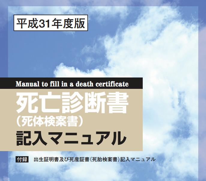 【死亡診断書】3分で分かる発行方法や書き方について。料金は3000円~10000円ほど