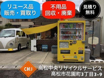 高松中央リサイクルサービス