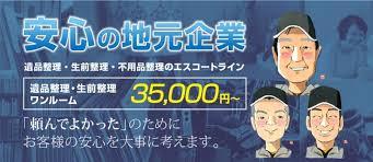 エスコートライン 秋田の遺品整理業者