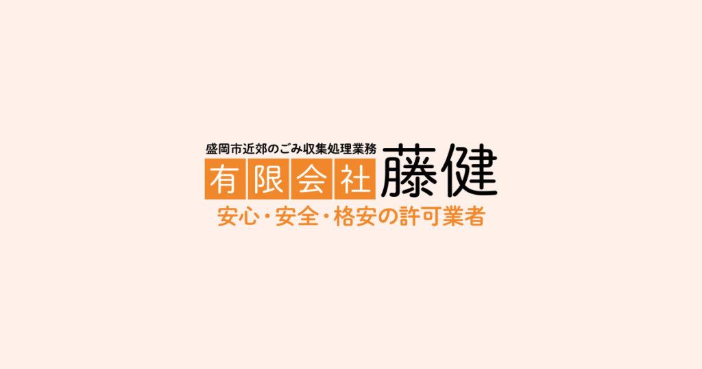 有限会社藤健 岩手県の遺品整理業者